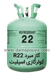 گاز مایع مبرد r22