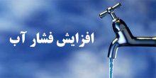افزایش فشار آب